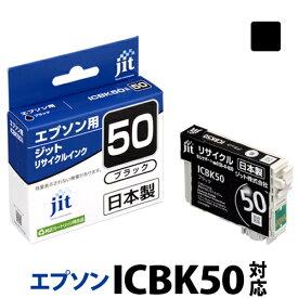 インク エプソン EPSON ICBK50 ブラック対応 ジット リサイクルインク カートリッジ ふうせん 【D610】【E50】