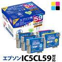 エプソン EPSON IC5CL59 5本セット対応 ジット リサイクルインク カートリッジ【送料無料】【あす楽対応】
