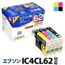 エプソン EPSON IC4CL62 4色セット対応 ジット リサイクルインク カートリッジ【送料無料】【あす楽対象】
