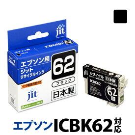 インク エプソン EPSON ICBK62 ブラック対応 ジット リサイクルインク カートリッジ クリップ 【CP0807】