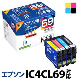 インク エプソン EPSON IC4CL69 4色セット対応 ジット リサイクルインク カートリッジ 砂時計 JIT-E694P