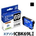 インク エプソン EPSON ICBK69L(増量) ブラック対応 ジット リサイクルインク カートリッジ【ラッキーシール対応】