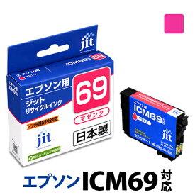 インク エプソン EPSON ICM69マゼンタ対応 ジット リサイクルインク カートリッジ 砂時計 【D610】【E69】