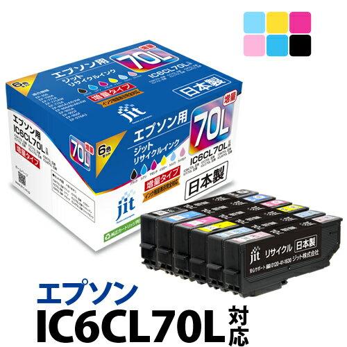 インク エプソン EPSON IC6CL70L(増量) 6色セット対応 ジット リサイクルインク カートリッジ【送料無料】【CP】【今だけメイプル超合金のマグネット付】