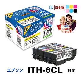 インク エプソン EPSON ITH-6CL(イチョウ) 6色セット対応 ジット リサイクルインク カートリッジ【TS】
