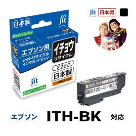 インク エプソン EPSON ITH-BK(イチョウ) ブラック対応 ジット リサイクルインク カートリッジ【CP0807】