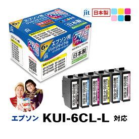 インク エプソン EPSON KUI-6CL-L クマノミ (増量) 6色セット対応 ジット リサイクルインク カートリッジ JIT-EKUIL6P 【DEAL1217】【送料無料】