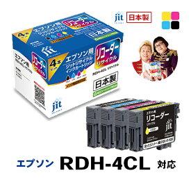 インク エプソン EPSON RDH-4CL(リコーダー) 4色セット対応 ジット リサイクルインク カートリッジ JIT-ERDH4P 【DEAL1217】