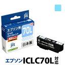 インク エプソン EPSON ICLC70L(増量) ライトシアン対応 ジット リサイクルインク カートリッジ【ラッキーシール対応】