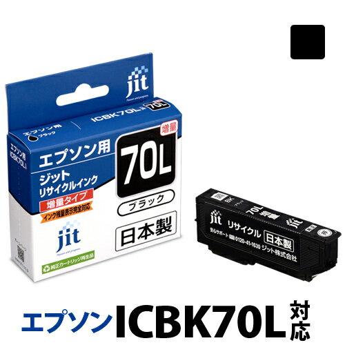インク エプソン EPSON ICBK70L(増量) ブラック対応 ジット リサイクルインク カートリッジ【CP】【ラッキーシール対応】