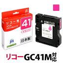 インク リコー RICOH GC41M マゼンタ Mサイズ SGカートリッジ対応 ジット リサイクルインク カートリッジ【CP】【ラッキーシール対応】【S50】