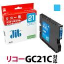 リコー RICOH GC21C Mサイズ GXカートリッジ対応 ジット リサイクルインク カートリッジ【あす楽対応】