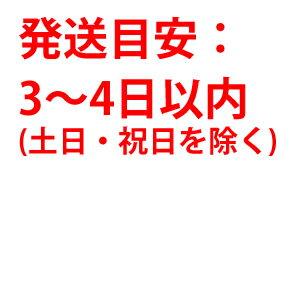 発送目安:3〜4日以内