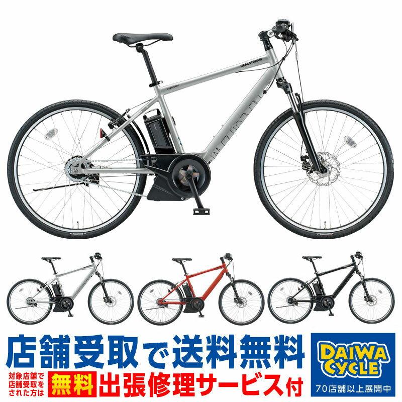 リアルストリーム 26インチ RS6C48 2018年/ ブリヂストン 電動自転車 【地域限定_送料無料】