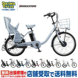 【店舗受取限定】ビッケモブdd BM0B40 2020年 bikke mob dd/ ブリヂストン 電動自転車