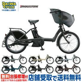 【店舗受取限定】ビッケポーラーe BP0C40 bikke polar/ ブリヂストン 電動自転車
