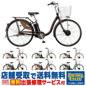 ((6/20はポイント5倍))【店舗受取限定】 フロンティア デラックス 26インチ F6DB41 2021年 / ブリヂストン 電動自転車