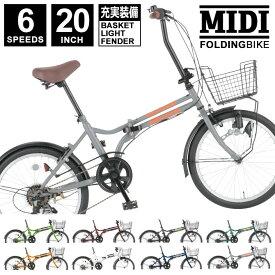 ミディー 20インチ 6段変速 ダイナモライト MD206-III/ダイワサイクル 折りたたみ自転車 【中サイズ】