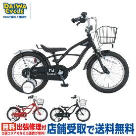 スナッパー ティド 16インチ SNT16 / SNAPPER TID ダイワサイクル 幼児用自転車【小サイズ】