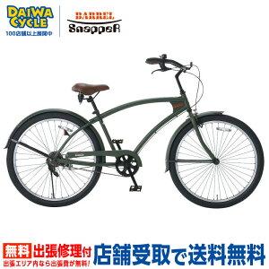 スナッパー バレル 26インチ SNB26 シングル/ ダイワサイクル スポーツバイク ビーチクルーザー 【大サイズ】