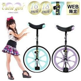 ((当店なら10/20はポイント3倍))一輪車 キューティーガール WEB限定カラー 16インチ 18インチ
