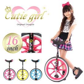 【Xmas特典付】一輪車 キューティーガール 16インチ