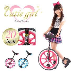 【Xmas特典付】一輪車 キューティーガール 20インチ