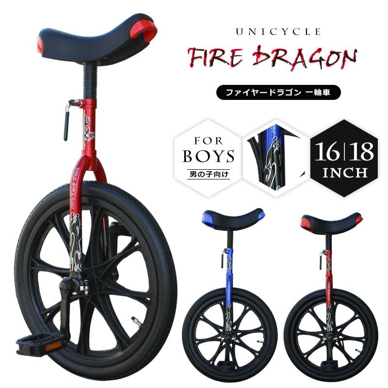 一輪車 ファイヤードラゴン 16インチ 18インチ / ダイワサイクル