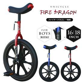 【Xmas特典付】一輪車 ファイヤードラゴン 16インチ 18インチ / ダイワサイクル