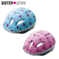 SISTERJENNIジュニア用ヘルメットJNI-HL-S/シスタージェニィ