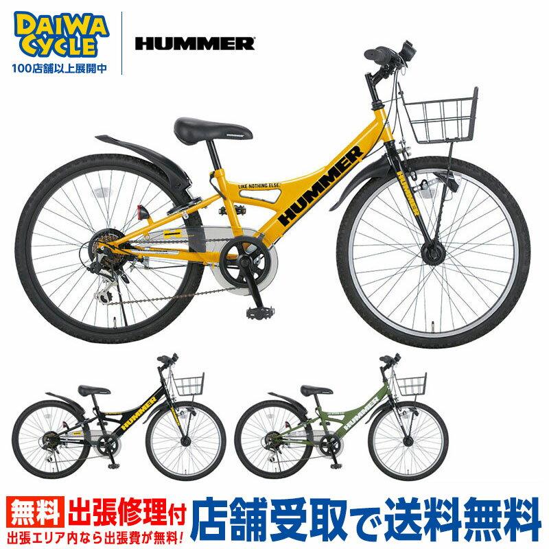 ハマー CTB 22インチ ジュニアマウンテンバイク 6段変速 オートライト HM CTB226L-DWIV / HUMMER 自転車 【中サイズ】