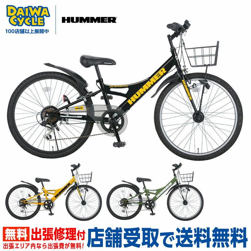 ハマー CTB 24インチ ジュニアマウンテンバイク 6段変速 オートライト HM CTB246L-DWIV/ HUMMER 自転車 【中サイズ】