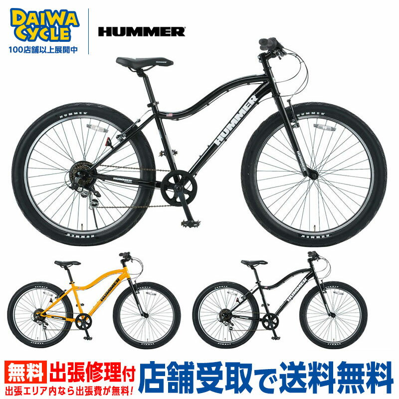 【地域限定送料無料】 HUMMER FAT BIKE HM ATB266FAT ファットバイク 26インチ / ハマー マウンテンバイク 【大サイズ】【発送目安:ご注文確定から4週間程度】【配送時間指定不可】