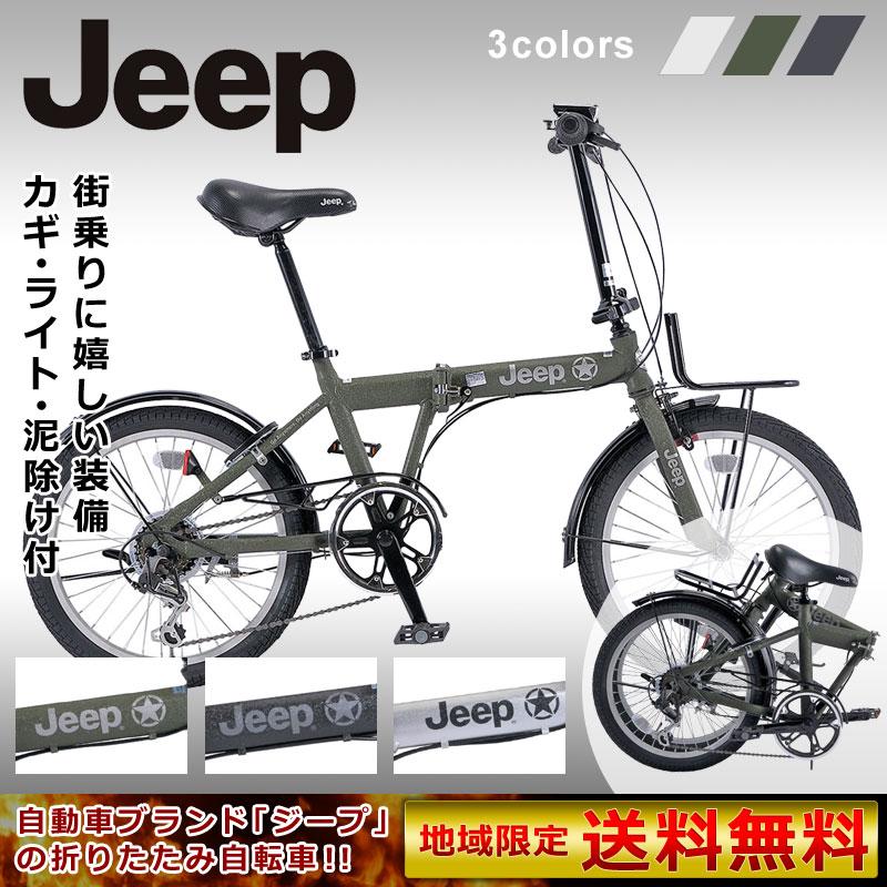 【地域限定送料無料】JEEP JE-206G 6段変速 ライト付き 折りたたみ自転車 / ジープ 自転車 ダイワサイクル 【中サイズ】[PT_UP]