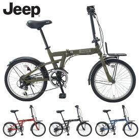 JEEP JE-206G 2020年モデル ライト付き / ジープ 折りたたみ自転車
