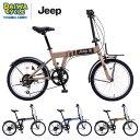 ((当店なら10/20はポイント3倍))JEEP JE-206G 2021年モデル ライト付き / ジープ 折りたたみ自転車((送料無料※離島・…