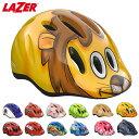 LAZER マックス プラス ヘルメット/ レイザー 子供用ヘルメット 自転車パーツ 自転車 ヘルメット 子供 子ども