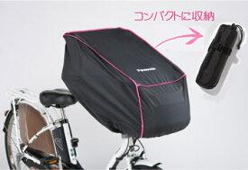 パナソニック 前用 チャイルドシートカバー NAR139 / Panasonic 自転車パーツ