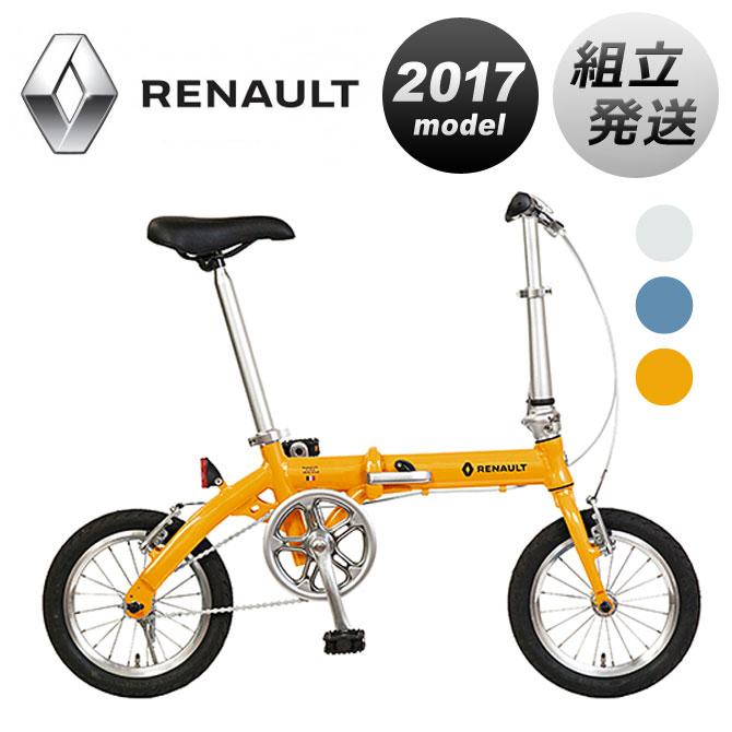 RENAULT LIGH8 14インチ AL-FDB140 / ルノー 折りたたみ自転車 【小サイズ】