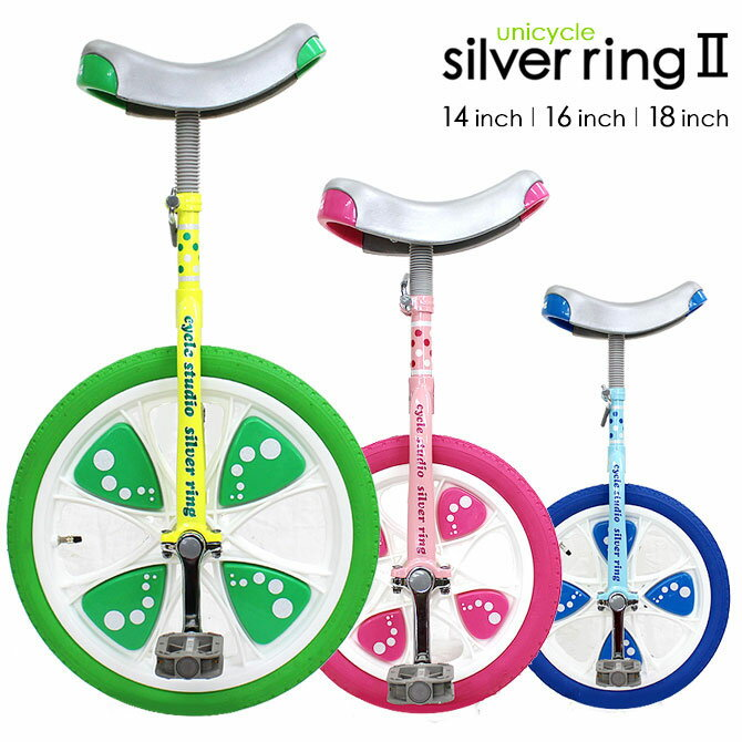 シルバーリング セカンド silverring II 一輪車/ 14インチ 16インチ 18インチ 【送料無料】【PT_UP】