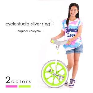 一輪車 シルバーリング silverring / 14インチ 16インチ 18インチ