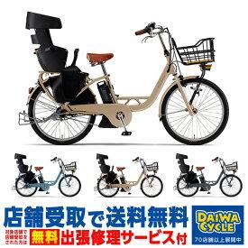 【店舗受取限定】PAS Crew パス クルー PA24C 2020年/ ヤマハ 電動自転車