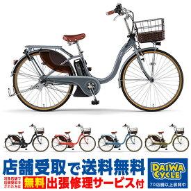 ((当店なら10/25はポイント5倍))【店舗受取限定】PAS With DX 26インチ PA26WDX 2021年/ ヤマハ 電動自転車