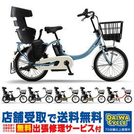 ((3/5はポイント5倍))【店舗受取限定】PAS Babby un SPリヤチャイルドシート標準装備モデル 20インチ PA20BSPR 2021年/ ヤマハ 電動自転車