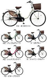 【2019年モデル】【完全組み立て済み】【電動自転車】パナソニックビビ・DX