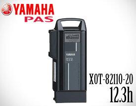 YAMAHA ヤマハ 電動自転車 バッテリー 12.3Ah 新品 正規品 X0T-82110-00 X0T-82110-20