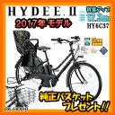 【純正フロントバスケットプレゼント】【送料無料】【完全組み立て済み】【2017年モデル】【3人乗り対応】【ブリヂストン】HYDEE.II(ハイディー ツー)