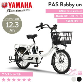YAMAHA 2020年モデル 電動自転車 PAS Babby(パス バビー)リヤチャイルドシートなし 大容量 防犯登録無料 ママチャ
