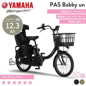 YAMAHA ヤマハ 2020年モデル 電動自転車 PAS Babby un パス バビー アン リヤチャイルドシート付 大容量 防犯登録無料 Babby Un 12.3Ah