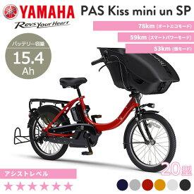 【2020年モデル】【自転車 子供乗せ】【電動自転車】 YAMAHA PAS Kiss mini un SP PA20KSP
